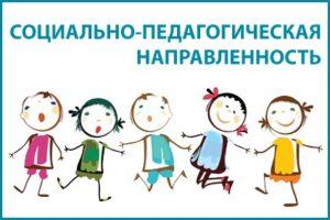 http://ddt-abinsk.ru/socialno-pedagogicheskaya-napravlenn